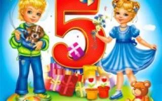 Поздравления с 5 летием ребенка