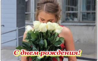 С днем рождения стильной девушке. Поздравления с днем рождения красивой девушке