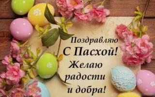 Какие есть поздравления с пасхой. Поздравление с Пасхой Христовой. Чудесное поздравление с Пасхой