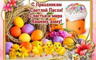 Поздравления с днем воскресения христа. Поздравления с Великой Пасхой в стихах, прозе и картинками