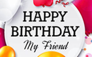 Веселые поздравления с днем рождения в стихах. Поздравления с днем рождения весёлые