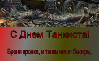 Поздравления с днем танкиста прикольные короткие. Короткие смс поздравления на день танкиста