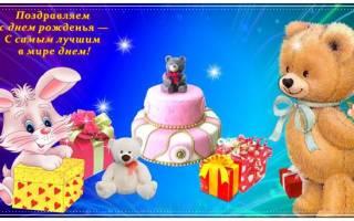 Как оригинально поздравить малыша с днем рождения. Поздравление с Днем Рождения ребенку. Лучшие красивые поздравления с днем рождения ребенку