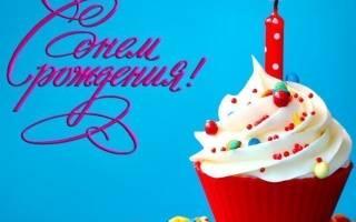 Прикольные короткие поздравления с днем рождения. Красивые стихи проза с днем рождения