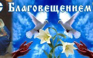 Благовещение: традиции праздника и поздравления. Поздравления с благовещением пресвятой богородицы