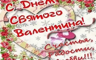 Лучшее поздравление с 14 февраля. Поздравление с днем Святого Валентина. Поздравления с Днем Влюбленных