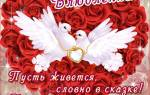 Поздравление любимому с днем святого валентина в прозе. Поздравления с днем всех влюбленных в прозе