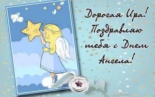 Поздравления ирине с днем рождения, именинами. Поздравления с днем ангела для ирины, именины ирины