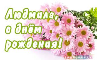 Пожелания с днем рождения людмиле. Поздравления людмиле с днем рождения и именинами