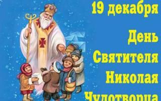 Поздравления с днем святого николая в стихах. Пожелания в день святого николая