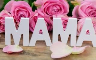 Поздравок с днем рождения маме сергей. Красивые поздравления с днем рождения маме