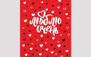День влюбленных 14 февраля открытки. Поздравительные открытки с днем святого валентина. Итак, одной из оригинальных и очень интересных открыток является «Валентинка — лотерейка»