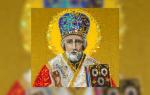Открытки святителя николая. Поздравления с Днем святого Николая: стихи, картинки, проза. Поздравление с Днем святого Николая в картинках