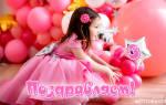 Поздравление на 3 года девочке. Поздравления с днем рождения девочке на три годика в стихах