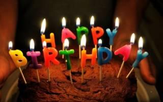 Поздровление на день рождение. Оригинальное поздравление с днем рождения