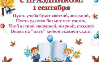 Поздравление учащихся с 1 сентября от учителя