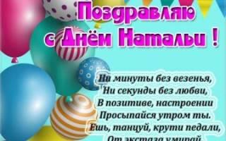 Душевные поздравления с днем ангела натальи. Поздравления наталье с днем рождения и именинами