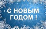 Поздравления с новым годом работникам. Короткие поздравления в прозе на Новый год коллегам по работе и организациям — примеры текстов. Нежные слова для возлюбленных и супругов
