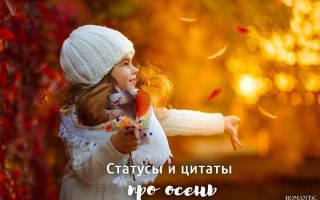 Поздравления с осенью и 1 сентября. Поздравления с осенью (с первым днем осени). Осень ‒ это время размышлений, рук в карманах,тёплого пледа, занятного рукоделия, интересных фильмови книг, вкусного чая и приятной меланхолии