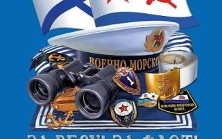 В день вмф россии принято поздравлять моряков открытками, смс, стихами и прозой. Поздравления с днем вмф в прозе