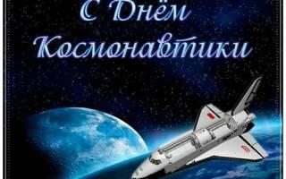Поздравление с днем космонавтики. Официальное поздравление с днем космонавтики в прозе