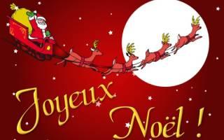Пожелания на новый год по французски. Поздравления с Рождеством на немецком с переводом. Смс поздравления с Рождеством Христовым