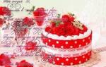Поздравление с днем рождения ко. Когда проснешься в день рожденья. Пусть будет светлым жизни век