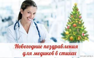 Поздравить доктора с новым годом. Шуточные поздравления медикам