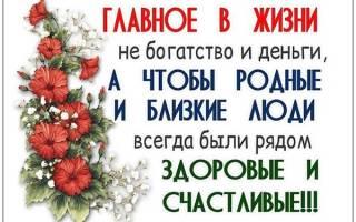 С днем рождения близкий. Поздравления родственникам, родным и близким