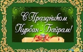 Поздравление с праздником курбан байрам на арабском. СМС поздравления с праздником Курбан Байрам: красивые открытки с праздником
