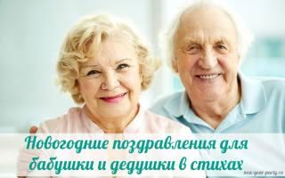 Поздравления с новым годом бабуле и дедуле. Поздравления со старым новым годом дедушке и бабушке