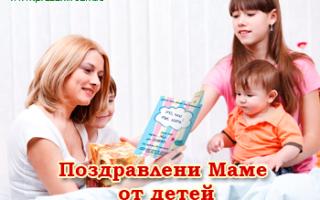 Поздравления маме от детей. Детские стихи маме