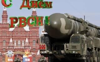 Поздравления с днем ракетных войск короткие, смс. Прикольные поздравления с днем ракетных войск стратегического назначения