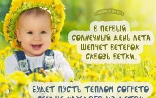 Поздравления своими словами с днем защиты детей. Поздравления от родителей с днем защиты детей