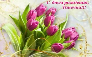 Поздравление с татьяниным днем открытка. Подборка картинок с днем рождения тане