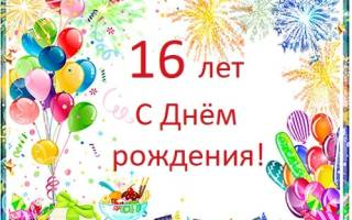 Поздравление девушке 16 лет