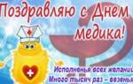 Поздравление доктору с профессиональным праздником. Поздравления с днем медицинского работника в стихах