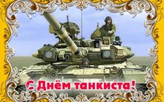 Поздравления с днем танкиста прикольные короткие. Поздравление с днем танкиста прикольные