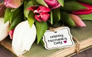 День матери поздравления в прозе. Поздравление с днем матери в прозе красивое