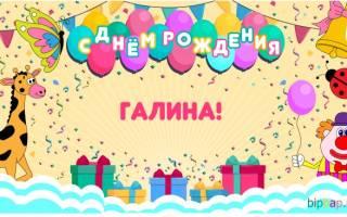 С днем рождения галя поздравления. С днем рождения галина, галя, галочка