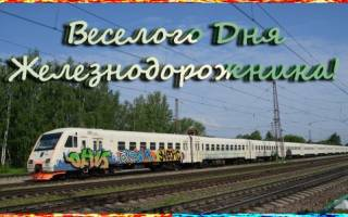 Когда будет праздник день железнодорожника. День железнодорожника: когда отмечают, история и традиции праздника, поздравления