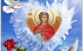 Поздравление с днем ангела хранителя. Поздравление с днем ангела в стихах православные. Поздравление православное с днем ангела в прозе