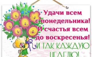 Пожелания доброго дня на пятницу. Прикольные поздравления с пятницей в прозе