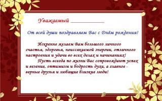 Праздничные поздравления с юбилеем. Поздравления организации. Лучшее поздравление с днем рождения с юбилеем