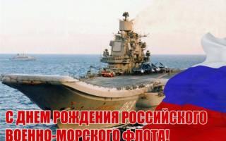 Сегодня день вмф поздравления. День основания российского военно-морского флота поздравления с праздником