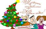 Поздравление с новым годом с пропущенными прилагательными. Шуточное письмо деду морозу как развлечение на новый год