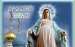 Простые поздравления с прощенным воскресеньем. Прикольные поздравления с прощеным воскресением