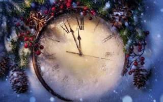 Новогодние поздравления партнерам. Заговоры на новый год для привлечения удачи, богатства, любви и благополучия