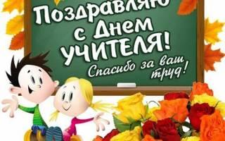 Поздравления с днем учителя в прозе. Поздравление учителю с днем рождения своими словами