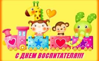 Открытки поздравление с днем воспитателей. День воспитателя: поздравления и красивые открытки с праздником